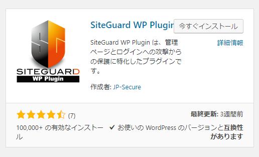 ワードプレスのメニューに「SiteGuard」が追加されます。